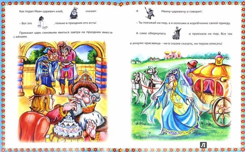 Иллюстрация 1 из 5 для Царевна-лягушка. Царь и солдат | Лабиринт - книги. Источник: Лабиринт