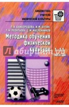 Методика обучения физической культуре: 1-11кл: Методическое пособие