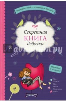 Секретная книга девочки