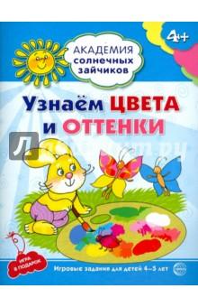 Узнаем цвета и оттенки. Развивающие задания и игра для детей 4-5 лет. ФГОС ДО