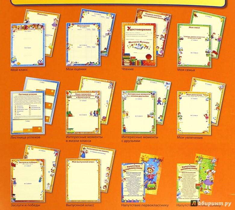 Иллюстрация 1 из 12 для Портфолио учащегося начальной школы (комплект)   Лабиринт - книги. Источник: Лабиринт