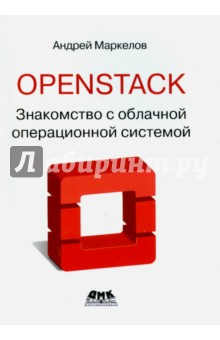 OpenStack. Знакомство с облачной операционной системойОперационные системы и утилиты для ПК<br>Данная книга рассчитана на ИТ-специалистов (системных и сетевых администраторов, а также администраторов систем хранения данных), желающих познакомиться с де-факто стандартом в области открытых продуктов построения облачной инфраструктуры типа Инфраструктура как сервис (IaaS) - OpenStack. Данный проект пользуется поддержкой более двух сотен компаний, включая практически всех лидеров ИТ-рынка. <br>Помимо теоретических знаний книга содержит множество практических упражнений, благодаря которым читатель сможет развернуть собственный стенд для тестирования возможностей облака. <br>В издании описаны основные сервисы облачной операционной системы OpenStack. Рассмотрены такие компоненты как: сервис идентификации пользователей, сервисы построения объектного хранилища (Swift), блочного (Glance), хранилища образов. Приведены концепции программно-определяемой сети, работа с OpenStack Neutron и Open vSwitch. Также описаны cервис мониторинга Ceilometer, cервис оркестрации Heat и принципы обеспечения высокой доступности облака. Одна из глав просвещена интеграции OpenStack и системы управления контейнерами Docker.<br>