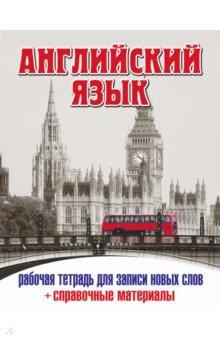 Английский язык Рабочая тетрадь (Лондонский автобус)