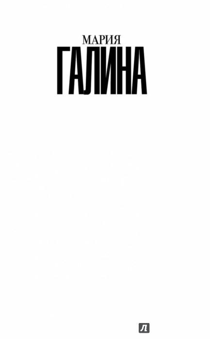 Иллюстрация 1 из 19 для Автохтоны - Мария Галина | Лабиринт - книги. Источник: Лабиринт