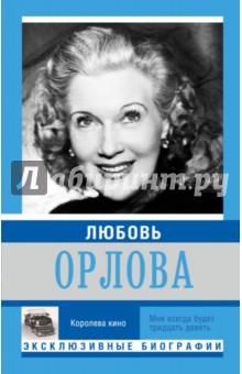 Любовь ОрловаДеятели культуры и искусства<br>Она была самой популярной женщиной в СССР и женой врага народа. Дворянка играла ткачих и крестьянок, ее карьера достигла пика в тревожные тридцатые годы. О ее личной жизни долго время не было известно ничего. Она невероятно много работала, а популярность не вскружила ей голову. О ней она говорила так: Знаете, что в этом самое замечательное? То, что мое имя дает мне возможность очень многое сделать для других. Любовь Орлова…<br>