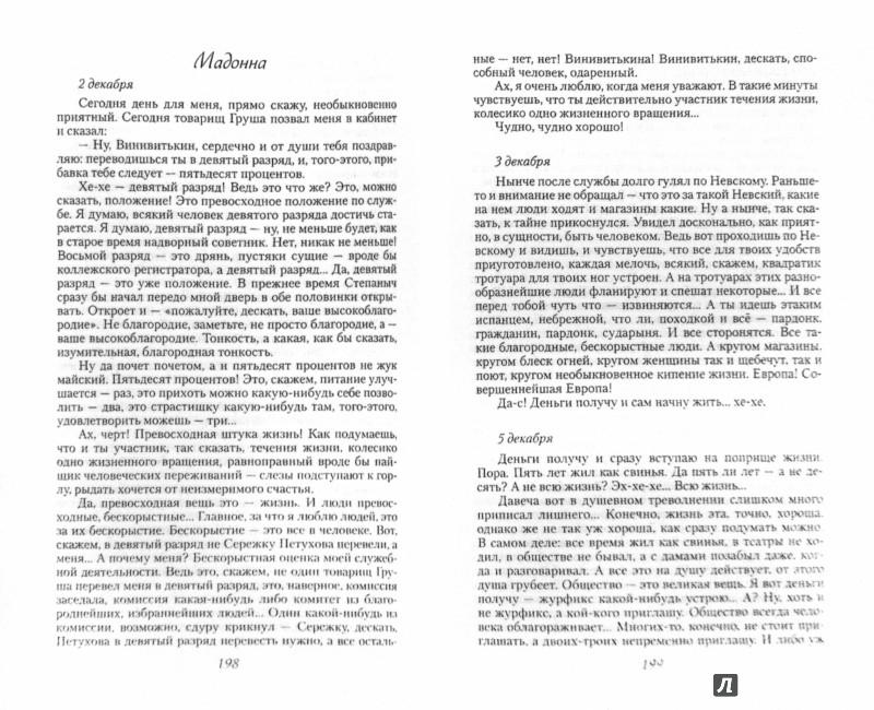 Иллюстрация 1 из 16 для Собрание сочинений в 4-х томах - Михаил Зощенко | Лабиринт - книги. Источник: Лабиринт
