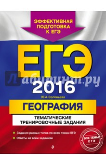 Обложка книги ЕГЭ-2016. География. Тематические тренировочные задания