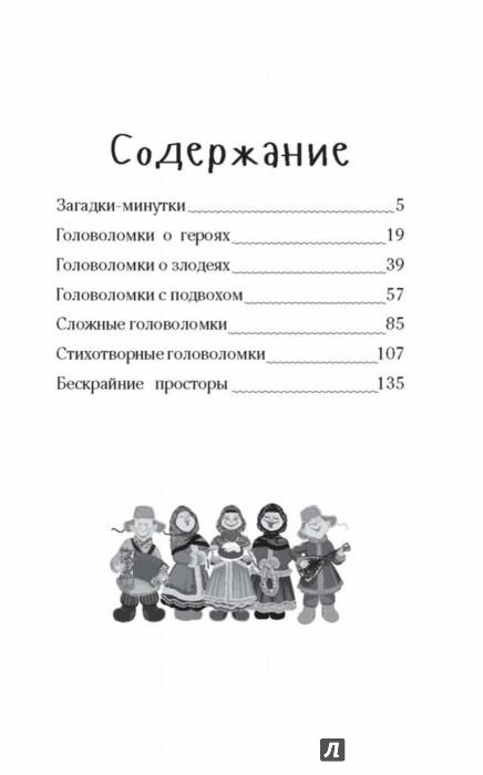 Иллюстрация 1 из 25 для Русские загадки и головоломки   Лабиринт - книги. Источник: Лабиринт