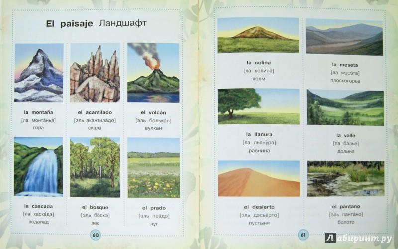 Иллюстрация 1 из 7 для Испанско-русский визуальный словарь для детей | Лабиринт - книги. Источник: Лабиринт