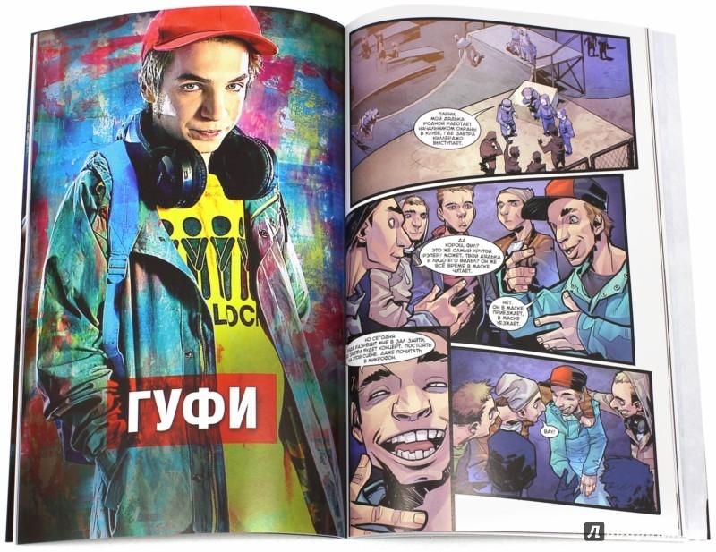 Иллюстрация 1 из 5 для Закон каменных джунглей: 8 персонажей, 8 историй - Илья Куликов   Лабиринт - книги. Источник: Лабиринт