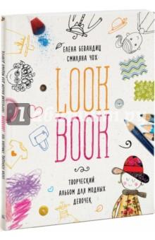 LookBook. Творческий альбом для модных девочекДругое<br>О книге<br>Lookbook - это творческий альбом для девочек, которые любят рисовать и придумывать наряды. Шляпки, заколки, браслеты, бусы, платья, юбки, сарафаны, туфельки, сапожки - в этой книге, как в гардеробе настоящей модницы, можно найти все, что захочешь!<br><br>Авторы альбома познакомят ребенка с разными стилями одежды, объяснят, из чего складывается образ, как правильно сочетать цвета. Ну и, конечно, здесь можно рисовать, делать коллажи и аппликации, придумывать узоры для тканей, экспериментировать с прическами и аксессуарами. Еще здесь можно даже накрасить моделям ногти настоящим лаком! Рисуйте, фантазируйте, а страницы альбома сохранят все идеи и эскизы юного модельера.<br><br>Для кого эта книга<br>Для девочек 5-8 лет.<br>