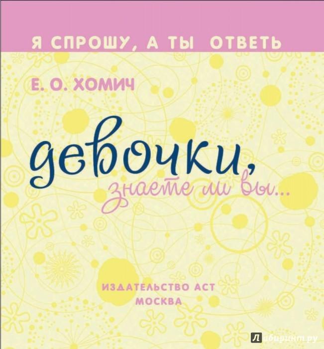 Иллюстрация 1 из 28 для Девочки, знаете ли вы… - Елена Хомич   Лабиринт - книги. Источник: Лабиринт