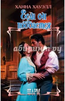 Если он поддастсяИсторический сентиментальный роман<br>Молодая вдова леди Олимпия Уорлок весьма известна в лондонском свете благодаря уникальному дару - способности видеть, будто наяву, местонахождение пропавших людей и предметов.<br>На сей раз юная девушка просит найти исчезнувшего брата, Брента Маллама, графа Филдгейта, - единственного, кто может избавить ее от ненавистного брака по расчету.<br>Однако, увидев мысленным взором графа, опустившегося, оглушенного вином в обществе хищных куртизанок, Олимпия понимает, что сама должна спасти его из болота, в котором он увяз, и призвать на помощь сестре.<br>Так начинается захватывающая история опасных приключений, изощренных интриг - и, конечно, любви, страстной и всепоглощающей…<br>