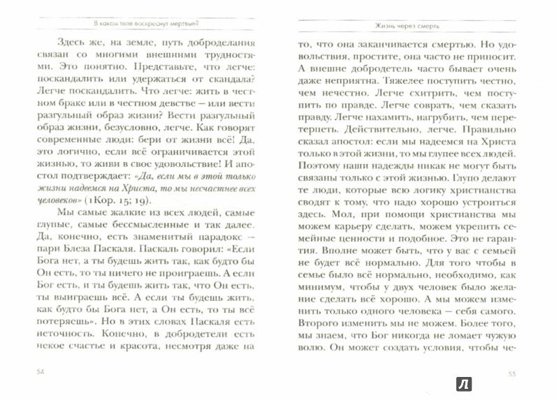 Иллюстрация 1 из 9 для В каком теле воскреснут мертвые? Толкование на Первое и Второе Послания апостола Павла. Часть 7 - Даниил Священник   Лабиринт - книги. Источник: Лабиринт