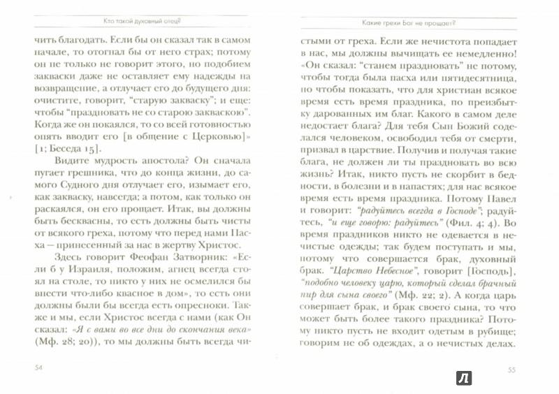 Иллюстрация 1 из 6 для Кто такой духовный отец? Толкование на Первое и Второе Послания апостола Павла к Коринфянам. Часть 2 - Даниил Священник | Лабиринт - книги. Источник: Лабиринт