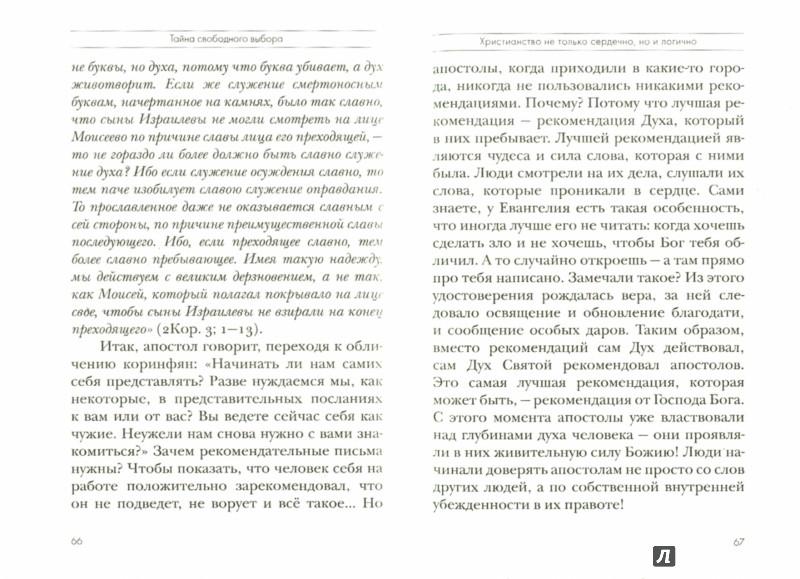 book В чьих интересах действует Путин