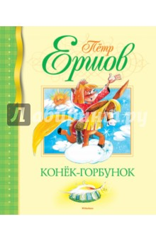 Конек-горбунокСказки отечественных писателей<br>Стихотворная сказка Петра Ершова полна волшебства и захватывающих приключений.<br>Для младшего школьного возраста.<br>