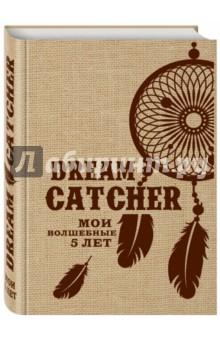 Dream Catcher. Мои волшебные 5 лет Эксмо