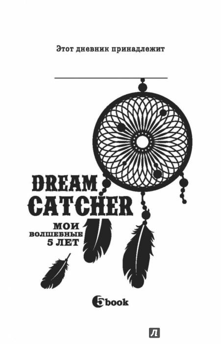 Иллюстрация 1 из 37 для Dream Catcher. Мои волшебные 5 лет | Лабиринт - канцтовы. Источник: Лабиринт