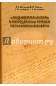 Междисциплинарность в исследовании языковой полиинформативности