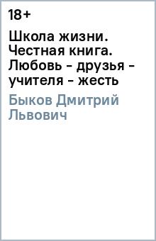 Школа жизни. Честная книга. Любовь - друзья - учителя - жесть