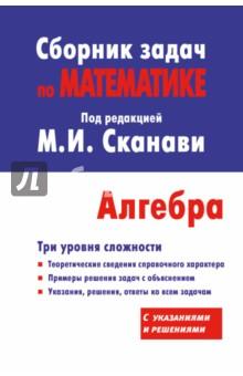 Алгебра. Сборник задач по математике для поступающих в вузы (с решениями)