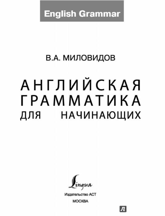 Иллюстрация 1 из 22 для Английская грамматика для начинающих - Виктор Миловидов | Лабиринт - книги. Источник: Лабиринт