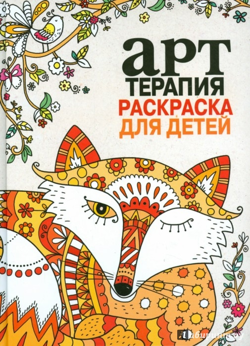Иллюстрация 1 из 50 для Арт-терапия. Раскраска для детей | Лабиринт - книги. Источник: Лабиринт