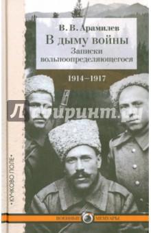 В дыму войны. Записки вольноопределяющегося. 1914-1917 годы