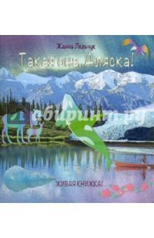 Такая она, Аляска!Животный и растительный мир<br>Перед вами книжка о далеком и чудесном крае - Аляске. Это не простая книжка. Вы не только прочтете рассказы об Аляске, но и увидите все своими глазами, потому что картинки в этой книжке живые. Да, да, именно живые! Они расскажут и покажут вам то, о чем вы будете читать: вы увидите, как летают птицы, как прыгают белки, как ныряют киты, как мишка ловит рыбу в речке и многое другое. Чтобы увидеть, что спрятано в картинках, нужно загрузить бесплатное приложение AURASMA на мобильный телефон или планшет, отыскать в поисковике приложения канал Cool Alaska (by Russian Language and Literature), теперь можно просматривать картинки. Они тут же оживут и покажут вам много интересного.<br>Для дошкольного и школьного возраста.<br>