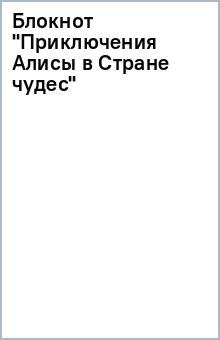 """Блокнот """"Приключения Алисы в Стране чудес"""""""
