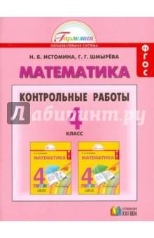 Математика: контрольные работы к учебнику для 4 класса общеобразовательных учреждений. ФГОС