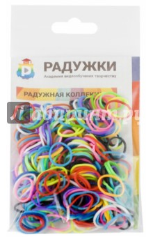 Радужки. Комплект дополнительных резиночек (мультицвет, 300 штук)