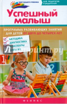 Успешный малыш. Программа развивающих занятий для детей от 2 до 4 лет. Методика, диагностика