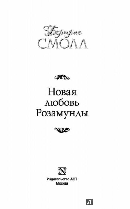 Иллюстрация 1 из 18 для Новая любовь Розамунды - Бертрис Смолл | Лабиринт - книги. Источник: Лабиринт