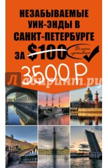 Незабываемые уик-энды в Санкт-Петербурге за $100 (+ карта)Путеводители<br>Санкт-Петербург - один из самых красивых городов Европы и культурная столица России. Хотите провести выходные здесь так, чтобы запомнить их надолго и заплатить за это всего 50$? Эта книга расскажет, как и где это сделать.<br>Незабываемые уикенды - это 30 различных вариантов, как провести выходные в Санкт-Петербурге и получить максимум удовольствия за минимальные деньги. Мы расскажем о секретах города, о которых не знает ни один путеводитель, покажем, как сэкономить и, конечно, поделимся лайфхаками. <br>Каждый уикенд включает в себя прогулки по интересным достопримечательностям, различные варианты завтраков, обедов и ужинов, ночь в необычном отеле и все мелкие расходы, которые могут у вас возникнуть. Мы позаботились о том, чтобы ваши выходные прошли действительно незабываемо.<br>