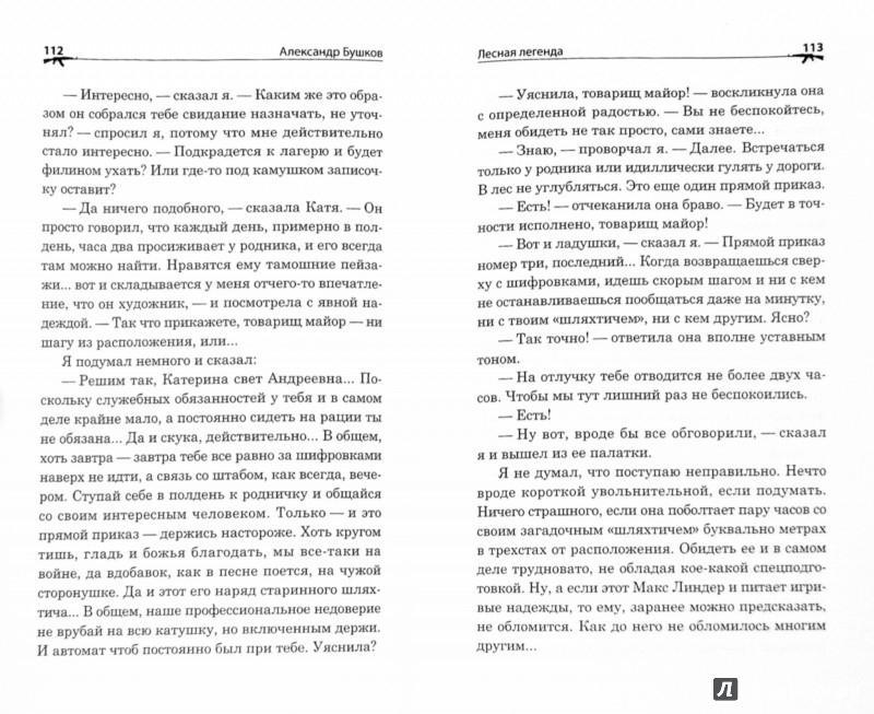 Иллюстрация 1 из 8 для Лесная легенда - Александр Бушков | Лабиринт - книги. Источник: Лабиринт