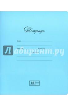 """Тетрадь, 18 листов, линия, """"Великолепная"""", 2 цвета (18UO5M1NVT)"""
