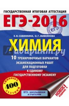 ЕГЭ-2016. Химия. 10 тренировочных вариантов экзаменационных работ