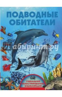 Подводные обитателиЖивотный и растительный мир<br>Обитатели морских глубин заслуживают не меньшего, а, может, даже большего внимания, чем жители суши. Во-первых, сама жизнь, как известно, зародилась в воде, ну а во-вторых, по количеству видов растений, рыб и млекопитающих Мировой океан значительно превосходит сушу. Подводный мир настолько удивителен, что ребенку никогда не наскучит открывать для себя новые виды животных и растений. Тем более что в нашей книге он сможет максимально близко познакомиться с жителями водных пучин. На прекрасных, поражающих своей реальностью иллюстрациях, словно живые, выступают как простейшие морские организмы, так и гигантские экземпляры - жизнь под водой очаровывает и захватывает с первых страниц.<br>Книга не перегружена текстом, написана простым языком и рассказывает лишь о самом интересном. Удивительные факты из жизни морских обитателей вызовут у ребенка желание еще глубже познать мир, который его окружает, и совершать новые открытия.<br>Для среднего школьного возраста.<br>