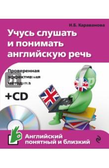 Учусь слушать и понимать английскую речь (+CD)