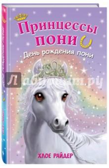 День рождения пониСказки зарубежных писателей<br>Привет! Меня зовут Пиппа, и я люблю лошадей. Я просила маму купить мне пони, но оказалось, что это невозможно. Зато теперь я познакомилась с самыми настоящими волшебными пони и меня ждут удивительные приключения!<br>После того, как все магические подковы были найдены, казалось, в Шевалии наступил мир. Но коварная злодейка Дивайн при помощи уменьшающего зелья решила похитить нескольких пони в надежде завладеть чудесным островом. Нам со Звездочкой предстоит спасти лошадок и восстановить справедливость!<br>Для младшего школьного возраста.<br>
