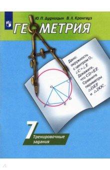 Геометрия. 7 класс. Тренировочные задания. Учебное пособие для общеобразовательных организаций