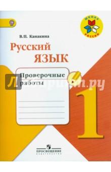 Русский язык. 1 класс. Проверочные работы. ФГОС