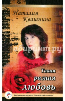 Квашнина Наталия » Такая разная любовь