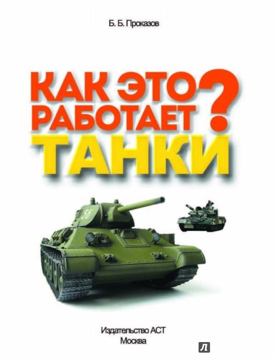 Иллюстрация 1 из 20 для Как это работает? Танки - Борис Проказов   Лабиринт - книги. Источник: Лабиринт
