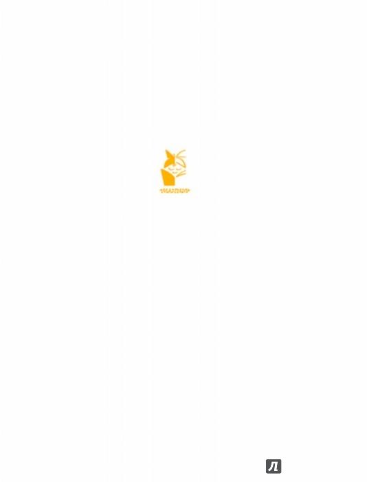 Иллюстрация 1 из 6 для Невероятные истории про любимых питомцев - Эдуард Успенский   Лабиринт - книги. Источник: Лабиринт