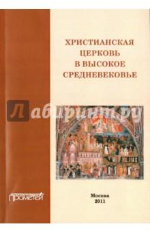 Христианская церковь в Высокое средневековье. Учебное пособие