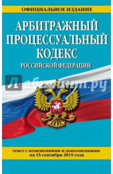 Арбитражный процессуальный кодекс Российской Федерации по состоянию на 15 сентября 2015 года