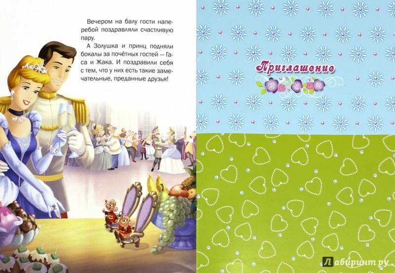 Иллюстрация 1 из 2 для Принцессы. Драгоценная корона. Сапфировое кольцо (№ 1414)   Лабиринт - игрушки. Источник: Лабиринт